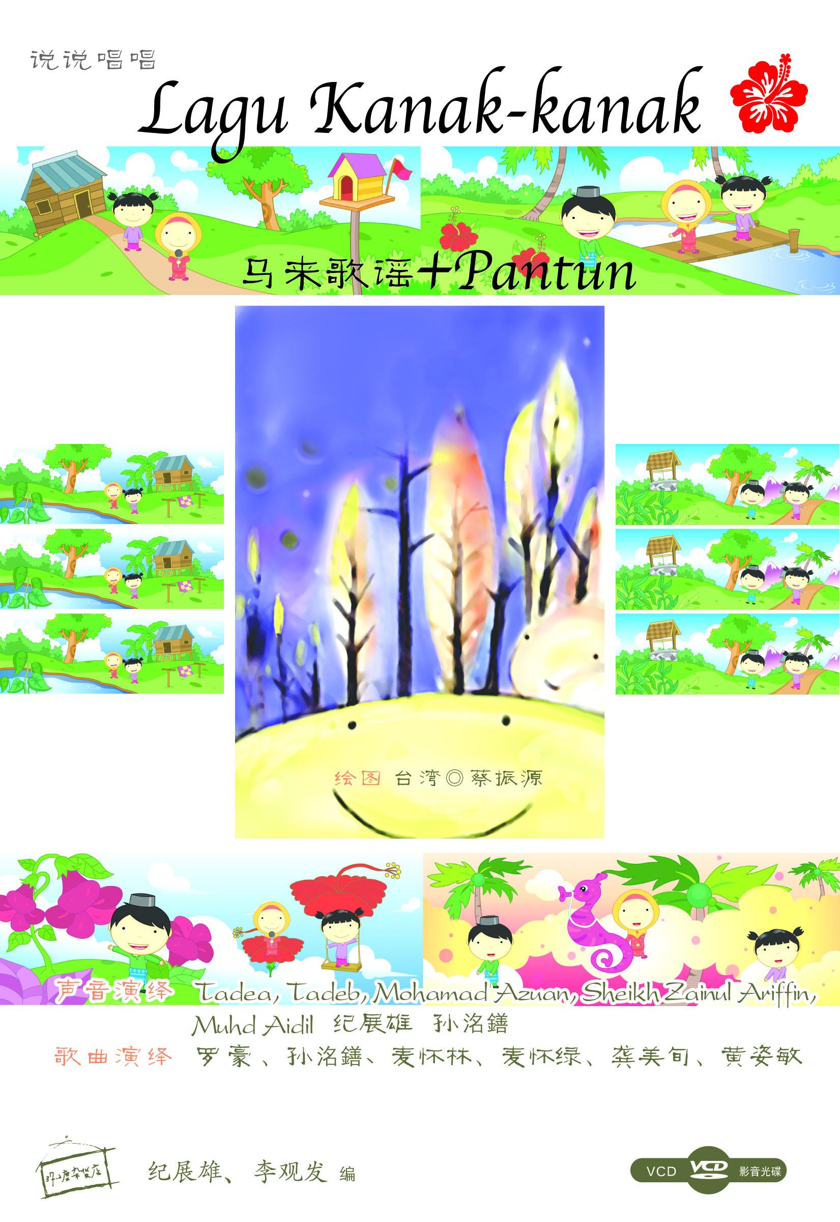 http://www.warm372.com/blog/wp-content/uploads/2010/06/malay-ge-yao2.jpg
