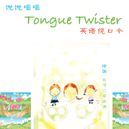 说说唱唱《英语绕口令》 Tongue Twister