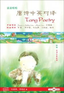 说说唱唱《唐诗中英对译》 Tang Poetry VCD