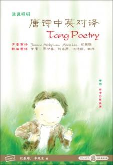 说说唱唱《唐诗中英对译》 Tang Poetry CD + VCD