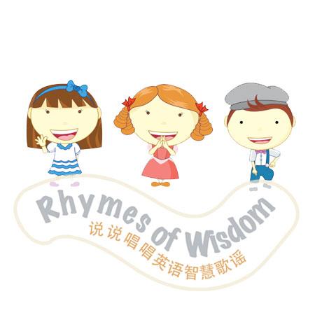 说说唱唱《英语智慧歌谣》Rhymes of Wisdom