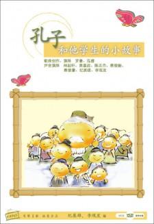 说说唱唱《孔子和他学生的小故事》 VCD