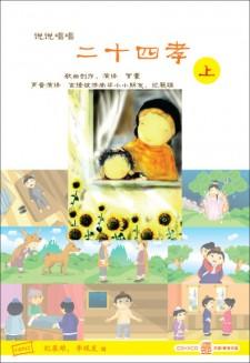 说说唱唱《二十四孝上》 CD + VCD