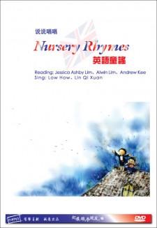 说说唱唱《英语童谣》Nursery Ryhmes DVD
