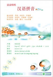 说说唱唱《汉语拼音》 CD + DVD