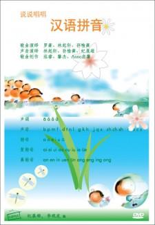 说说唱唱《汉语拼音》 DVD