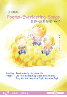 说说唱唱《英诗+经典歌曲 vol.2》 POEMS + EVERLASTING SONGS VOL 2  CD + VCD