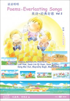 说说唱唱《英诗+经典歌曲 vol.2》 POEMS + EVERLASTING SONGS VOL 2  VCD