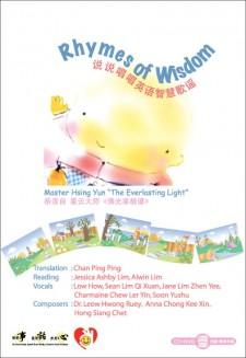 说说唱唱《英语智慧歌谣》Rhymes of Wisdom CD + DVD