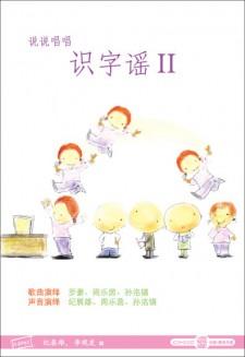 说说唱唱《识字谣Ⅱ》 CD + DVD