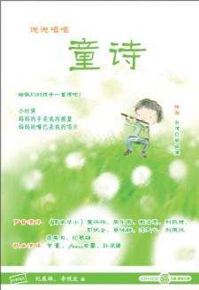 说说唱唱《童诗》 CD + VCD