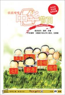 说说唱唱《中华节日》 双CD