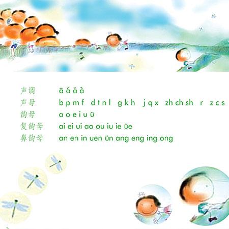 说说唱唱《汉语拼音》