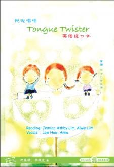 说说唱唱《英语绕口令》Tongue Twister CD + VCD