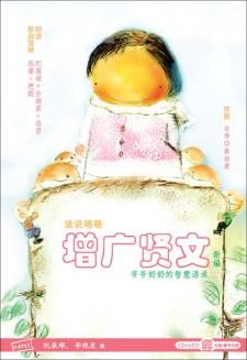 增广贤文 CD + VCD