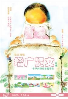 增广贤文 VCD