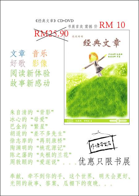 《经典文章》 CD+DVD 书展首卖 震撼 价RM10 (优惠只限书展)