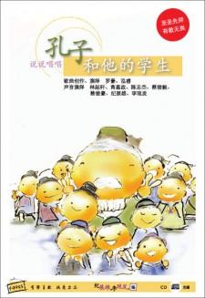 说说唱唱《孔子和他学生的小故事》 单CD