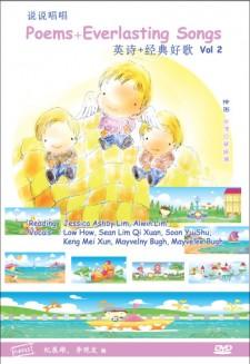 说说唱唱《英诗+经典歌曲 vol.2》 POEMS + EVERLASTING SONGS VOL 2  DVD