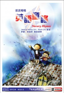说说唱唱《英语童谣》Nursery Ryhmes CD + DVD