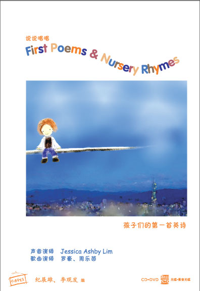 说说唱唱《孩子们的第一首英诗》First Poems and  Nursery Rhymes  CD + DVD