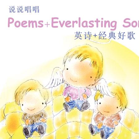 说说唱唱《英诗+经典歌曲 vol.2》 POEMS + EVERLASTING SONGS VOL 2