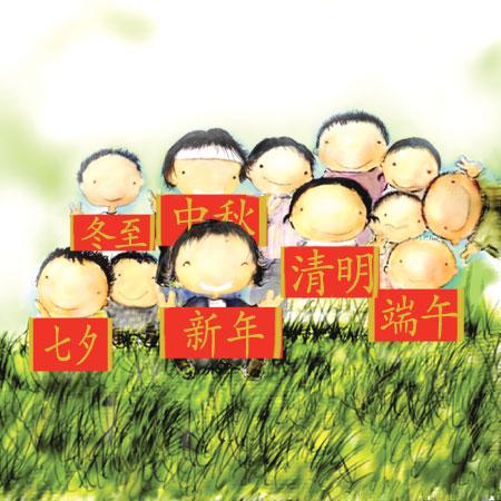 说说唱唱《中华节日》
